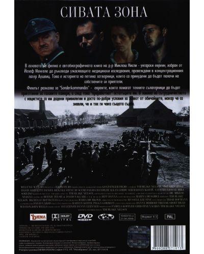 Сивата зона (DVD) - 2