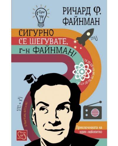 Сигурно се шегувате, г-н Файнман! - 1