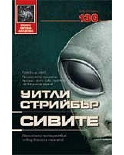 Сивите - 1