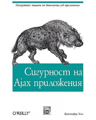 sigurnost-na-ajax-prilozheniya.jpg - 1