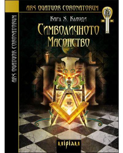 simvolichnoto-masonstvo-tv-rdi-korici - 1