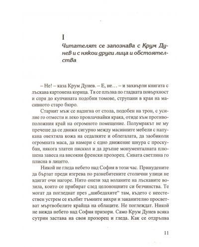 sjankata-na-og-nja-6 - 7