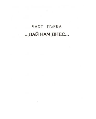 sjankata-na-og-nja-5 - 6