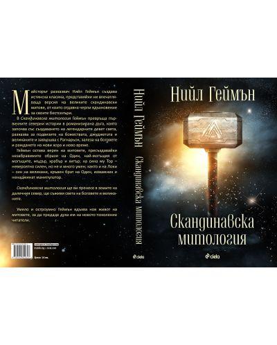 skandinavka-mitologiya-1 - 2