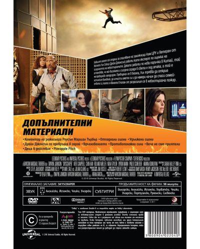 Небостъргачът (DVD) - 2