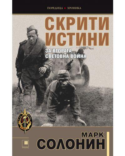 Скрити истини за Втората световна война - 1