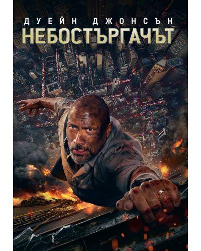 Небостъргачът (DVD) - 1