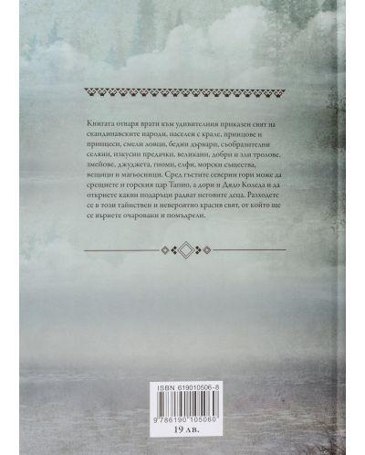 Скандинавски приказки - 2