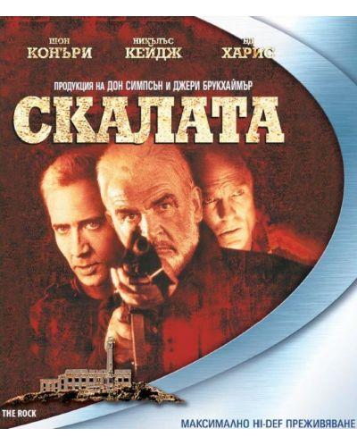 Скалата (Blu-Ray) - 1