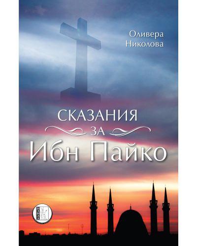 Сказания за Ибн Пайко - 1
