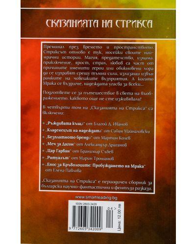 Сказанията на Стрикса – том 4. Сборник за български научно-фантастични и фентъзи разкази - 2