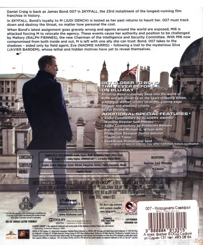 007: Координати Скайфол (Blu-Ray) - 3
