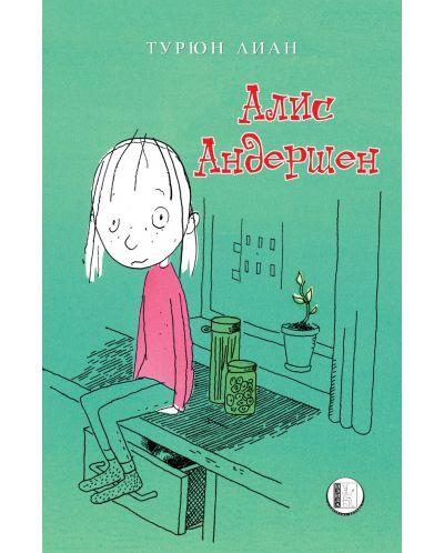 Алис Андершен - 1