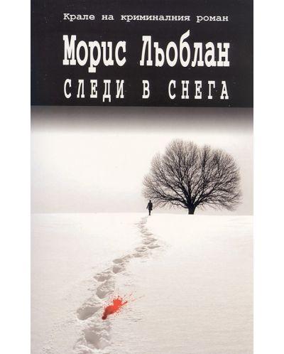 Следи в снега - 1