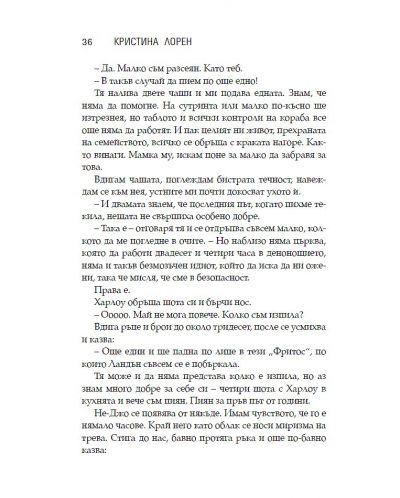 Сладко палаво момче 2: Грубо палаво момче (Книги за любов. Без предразсъдъци) - 3