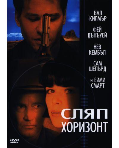 Сляп хоризонт (DVD) - 1
