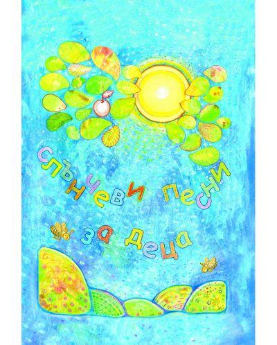 Слънчеви песни за деца - 1