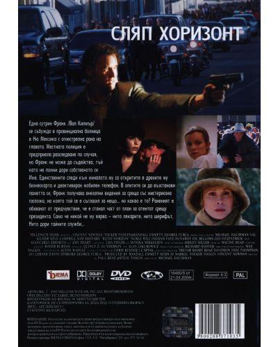 Сляп хоризонт (DVD) - 2