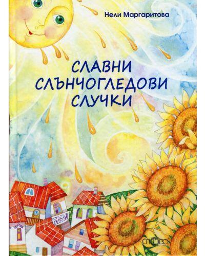 Славни слънчогледови случки - 1