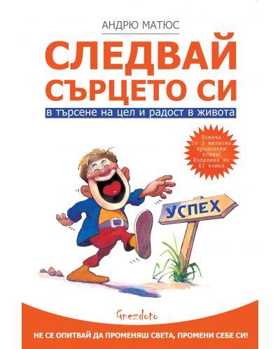 sledvay-mechtite-si - 1