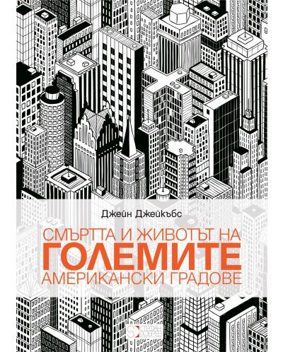 smartta-i-zhivotat-na-golemite-amerikanski-gradove - 1