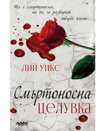 Смъртоносна целувка - 1