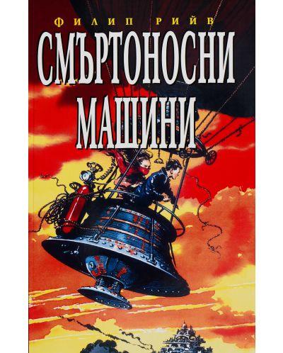 Смъртоносни машини - 3