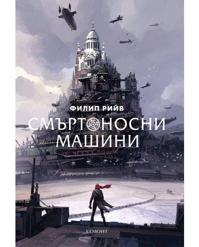 Смъртоносни машини (Егмонт) - 1