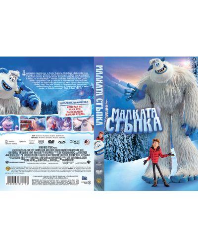 Малката стъпка (DVD) - 2