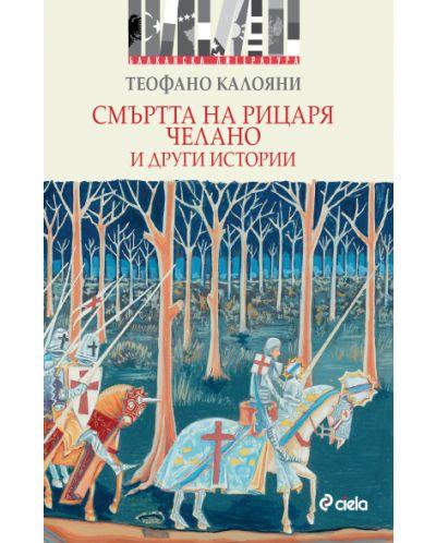 Смъртта на рицаря Челано и други истории - 1