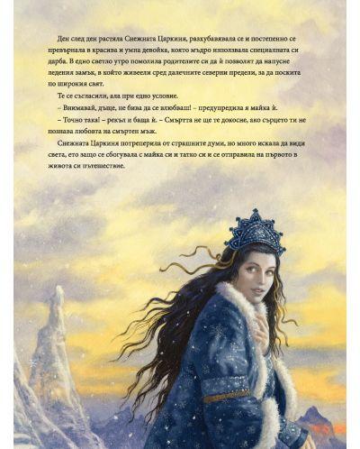 Снежната царкиня - 6
