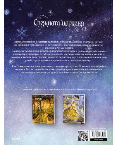Снежната царкиня - 2