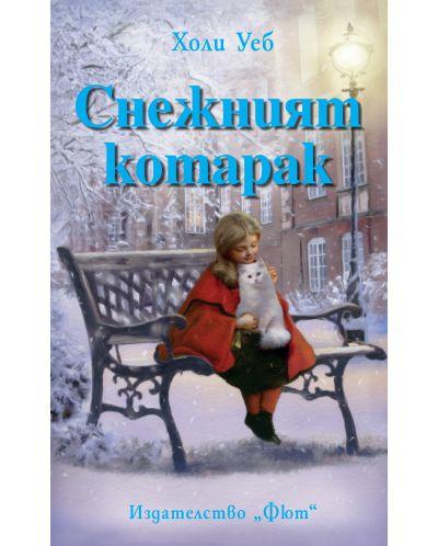Снежният котарак - 1