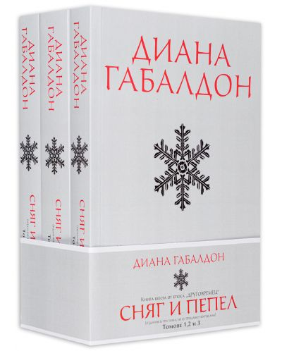Сняг и пепел (Друговремец 6) – футляр – том 1, 2 и 3 - 1
