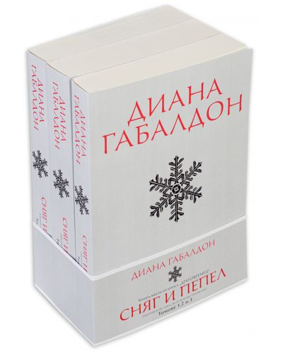 Сняг и пепел (Друговремец 6) – футляр – том 1, 2 и 3 - 3