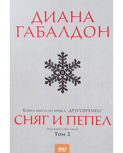 Сняг и пепел (Друговремец 6) – футляр – том 1, 2 и 3 - 9