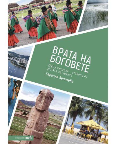 Врата на боговете: Южна Америка - истории от земята на инките - 1