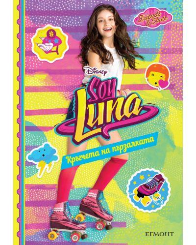 Soy Luna 3: Кръгчета на пързалката - 1