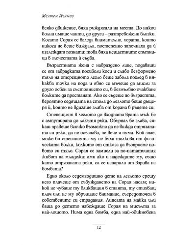 Сорая - 5