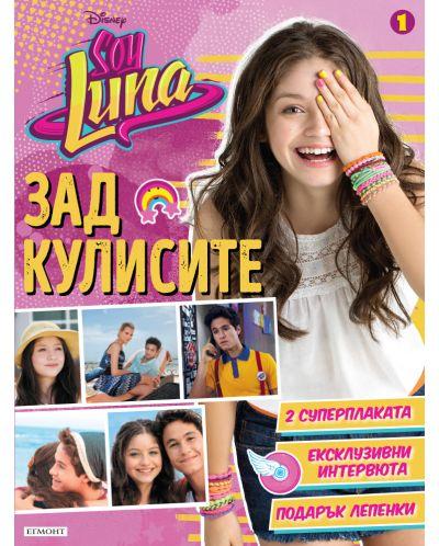 Soy Luna: Зад кулисите 1 - 1