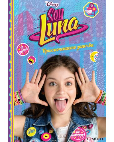 Soy Luna 1: Приключението започва - 1