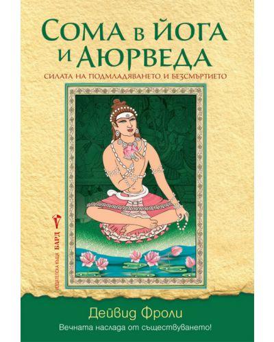 Сома в йога и Аюрведа - 1