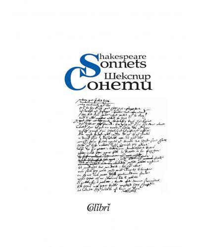Sonnets. Shakespeare / Сонети. Шекспир (двуезично издание, твърди корици) - 1