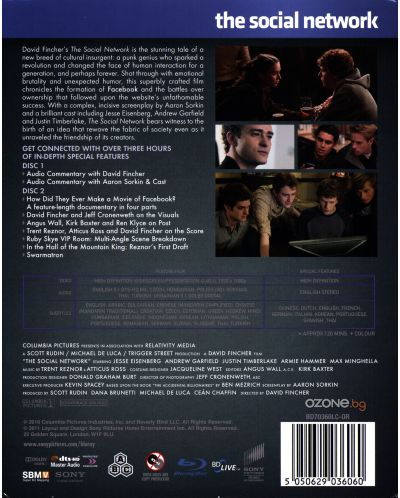 Социалната мрежа (Blu-Ray) - 3