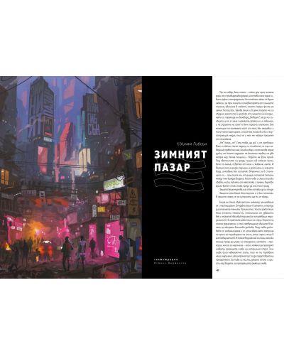 ShadowDance: Киберпънк - 11