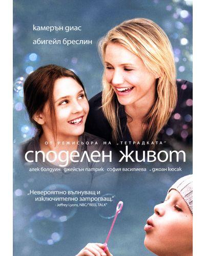 Споделен живот (DVD) - 1