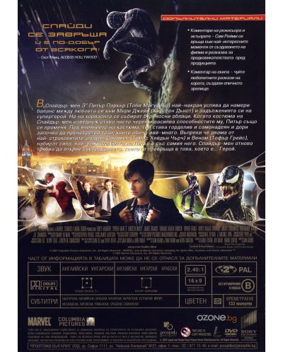 Спайдър-мен 3 (DVD) - 14