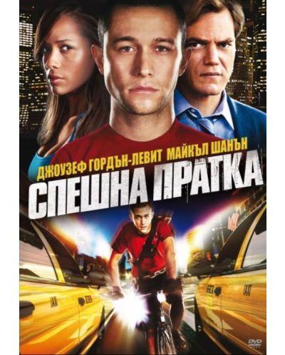 Спешна пратка (DVD) - 1