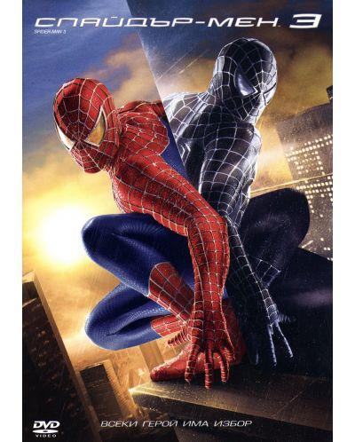 Спайдър-мен 3 (DVD) - 1