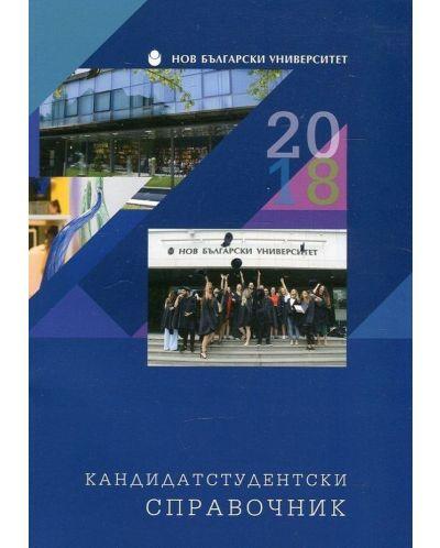 Кандидатстудентски справочник за Нов български университет 2018/2019 - 1